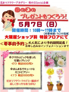 母の日イベント3