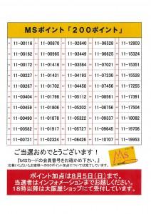 MX-2650FN_20180725_192559_0004