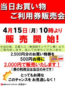 0415お買い物券販売会