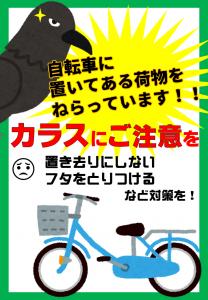からす注意(自転車)
